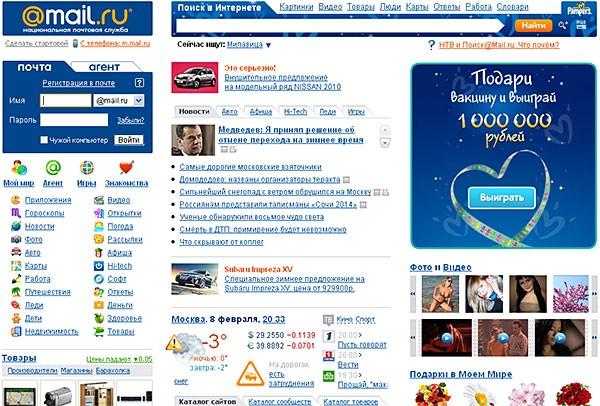 Из чего сделана Mail.ru Group или 10 крупнейших проектов интернет-гиганта