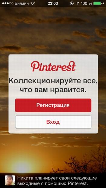 Мобильное приложение Pinterest перевели на Великий и Могучий