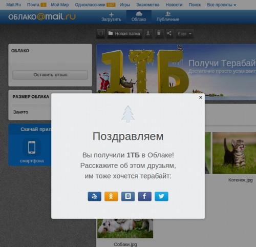 Как бесплатно получить 1 терабайт от Mail.Ru