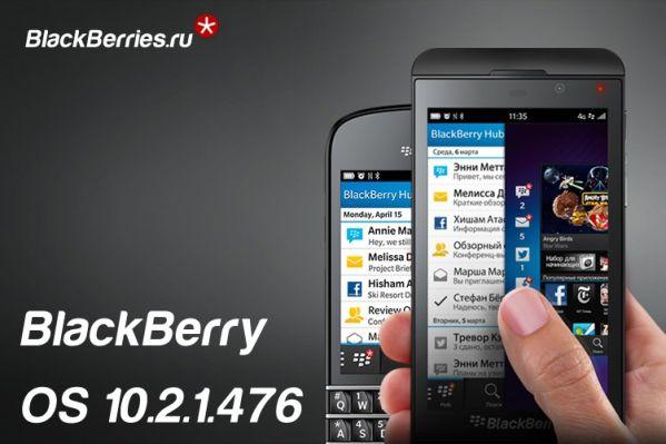 Вышло обновление платформы BlackBerry OS 10.2.1