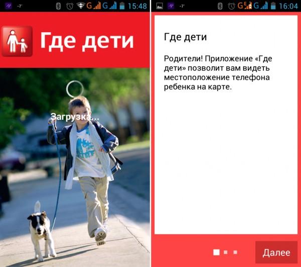 Главные новости мобильных операторов за декабрь