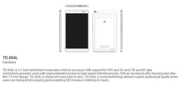 Huawei выпустила планшетный компьютер толщиной 7,5 мм