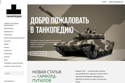 «Уралвагонзавод» запустил интернет-проект «Танкопедия»
