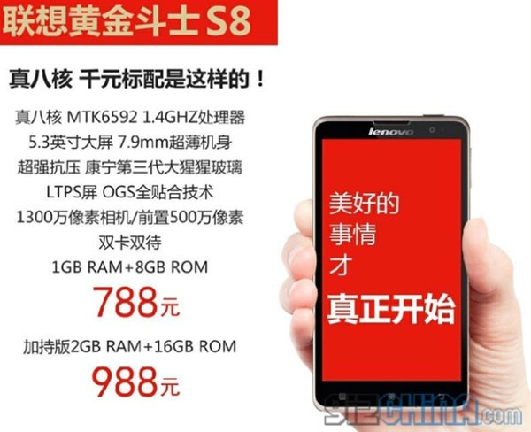 В Китае разрабатывается смартфон Lenovo S898T