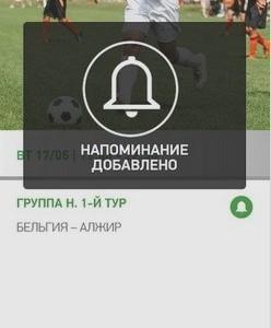 Лучшие мобильные приложения ЧМ по футболу
