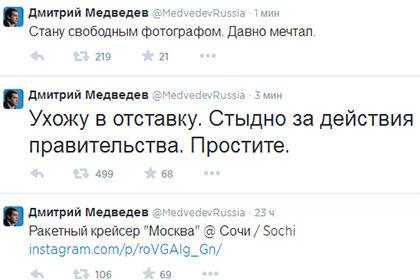 Твиттер Дмитрия Медведева