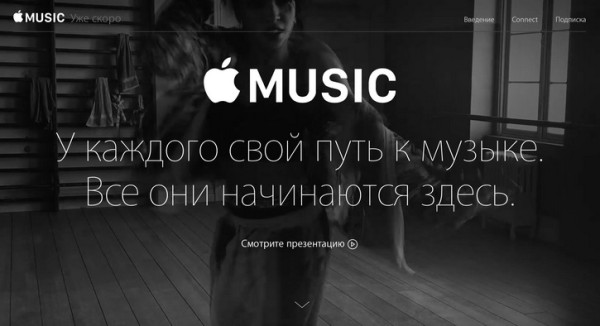 apple music в России