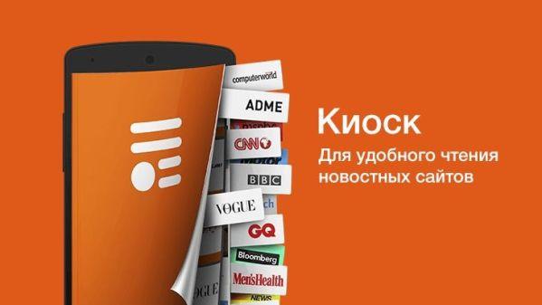 Надо ли разделять мобильный браузер и чтение новостей?