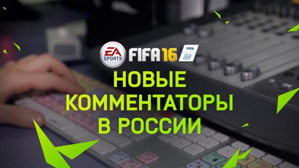 FIFA 16 новые комментаторы