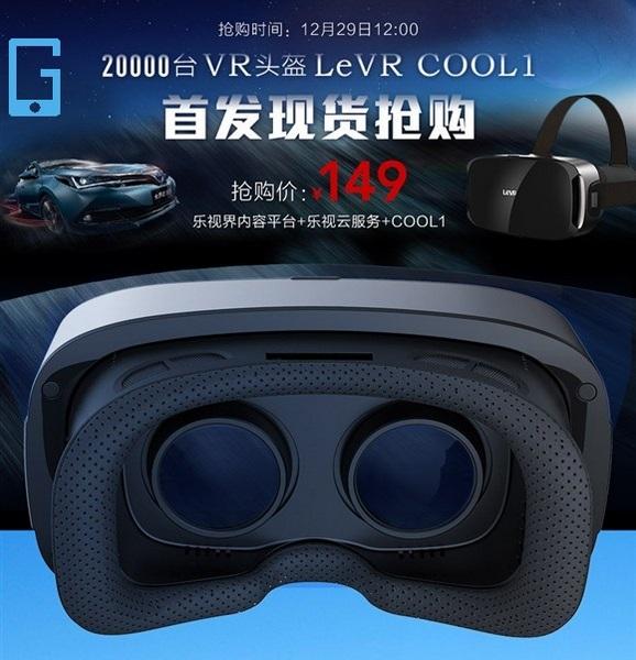 LeTV Cool1