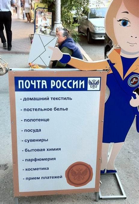 Почтамаркет
