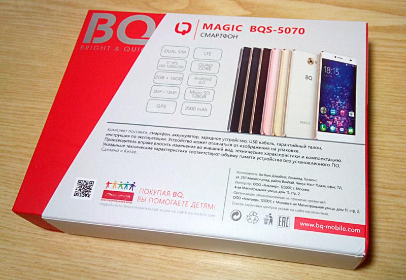 BQ Magic