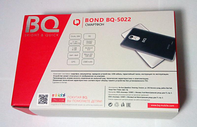 BQ Bond