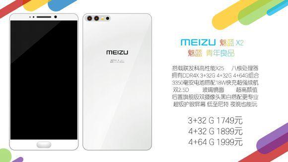 Meizu X2
