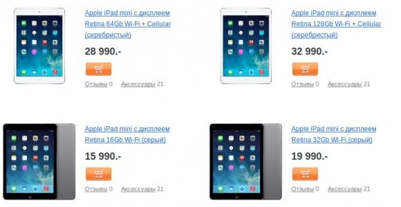 Россиянам iPad mini 2 обойдется недешево