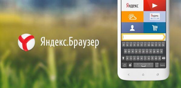 Яндекс.Браузер вышел для Android