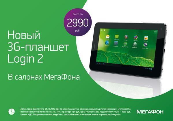 МегаФон Login 2 и еще 4 планшета от российских операторов