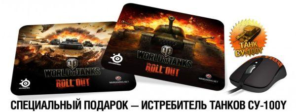 SteelSeries выпустила игровой набор по World of Tanks