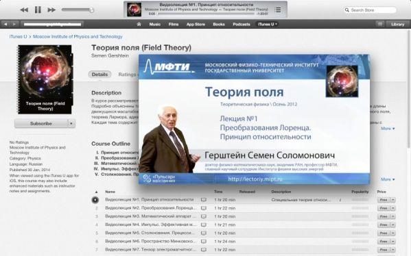 Лекции российского вуза появились в iTunes U