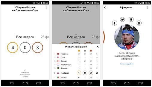 Яндекс.Медали оповестят о наградах прямо на мобильник