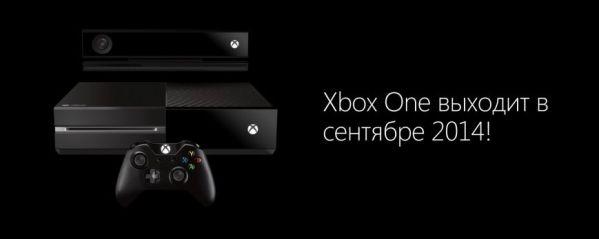 Xbox One появится в России не раньше сентября