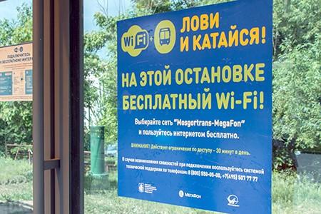 МегаФон Wi-Fi в Москве