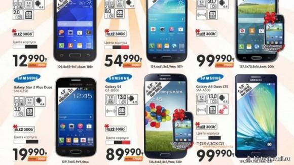 Samsung Galaxy A5 leak-580-90