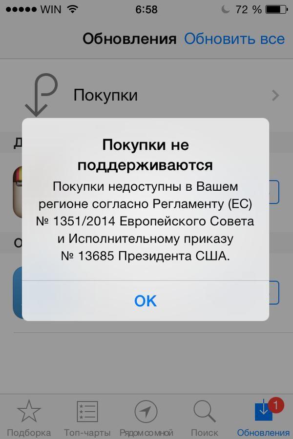 Блокировка App Store в Крыму