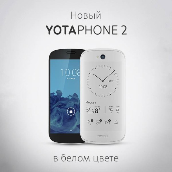 ЙотаФон 2