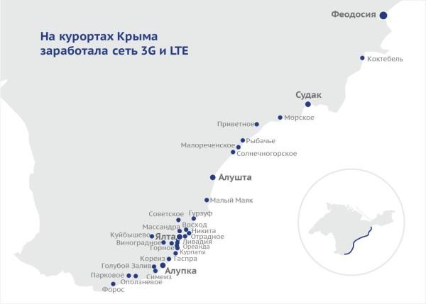 Крым 3G и LTE
