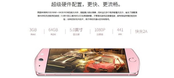 smartphone for women from Meitu