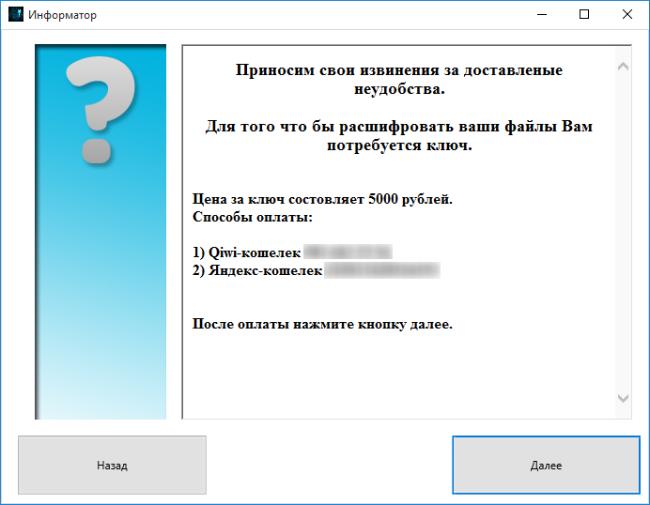 вирус-шифровальщик для Android