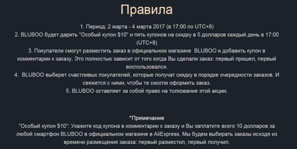 Акция Blueboo