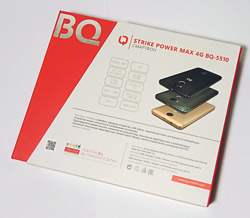 BQ Strike Powermax 4G