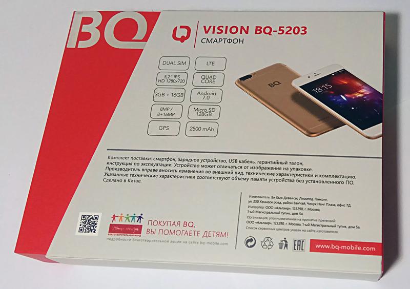 BQ Vision