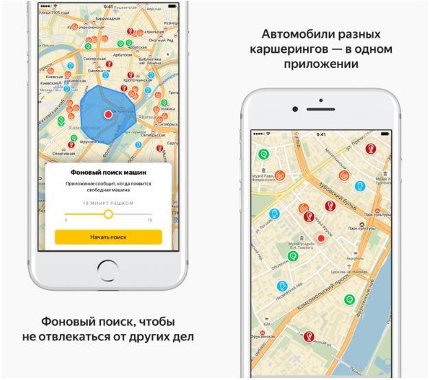 Яндекс.Каршеринг