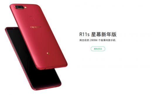 Oppo R11S New Year Anniversary Edition