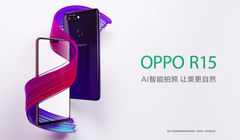 Oppo R15 и R15 Dream Mirror Edition