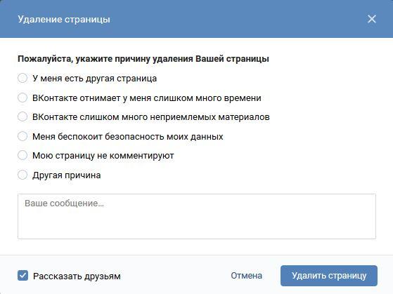 Как удалить страницу в Facebook и ВК навсегда