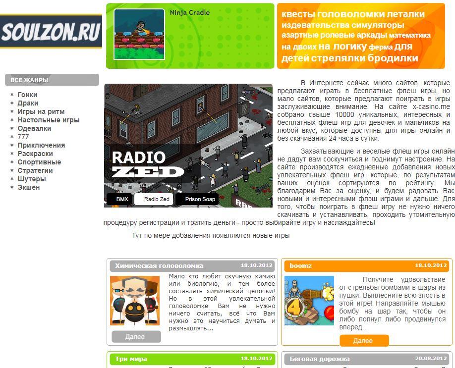 игры на Soulzon.ru
