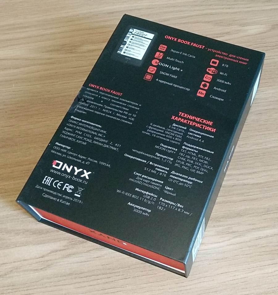Onyx Boox