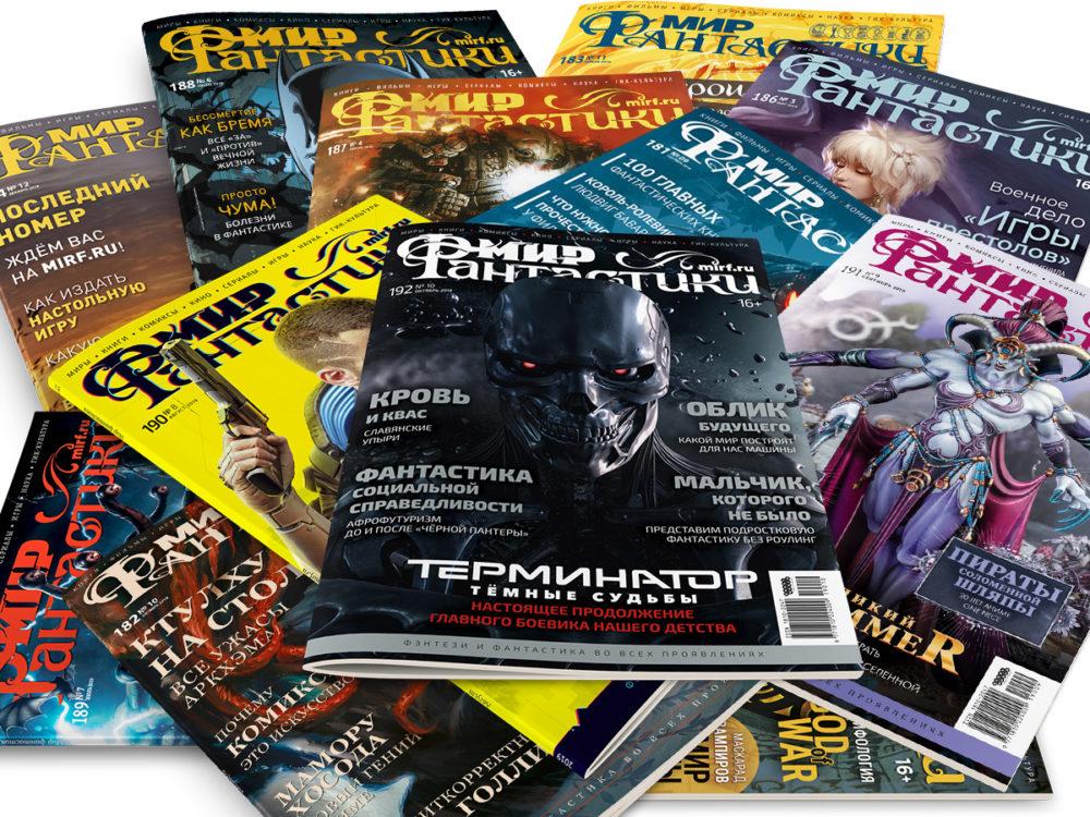 Hobby World снова запустила сбор средств на журнал «Мир Фантастики»