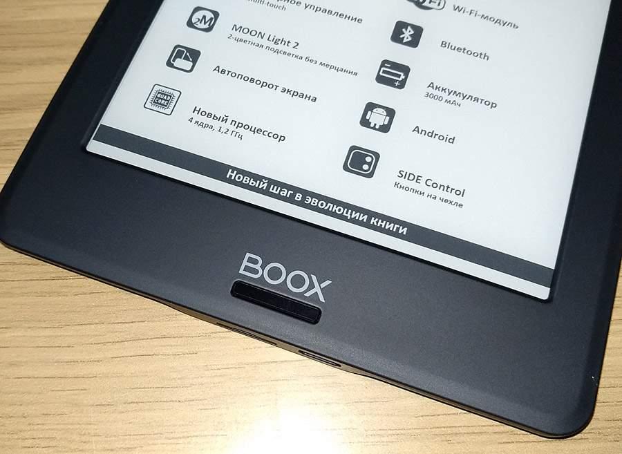 Onyx Boox Livingstone – переосмысленная концепция компактного ридера