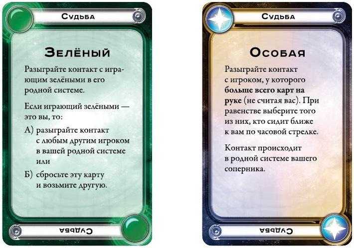 «Космический контакт». Легендарная настолка теперь на русском языке